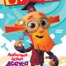 Фиксики Любимые серии Дедуса (10 серий) на DVD