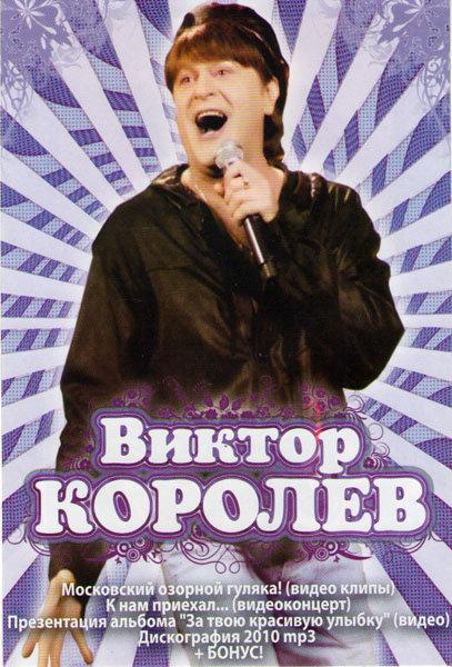 Виктор Королев (Московский озорной гуляка Видеоклипы / К нам приехал видеоконцерт / Презентация альбома За твою красивую улыбку / Дискография 2010 mp3 на DVD