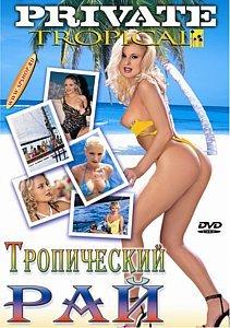 ТРОПИЧЕСКИЙ РАЙ на DVD