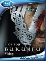 Викинги 1 Сезон 2 Диск (Blu-ray)