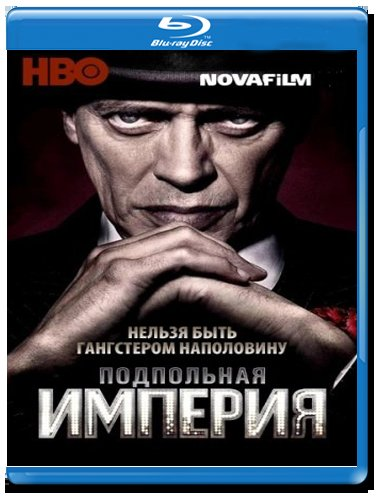 Подпольная империя 2 Сезон (12 серий) (2 Blu-ray) на Blu-ray