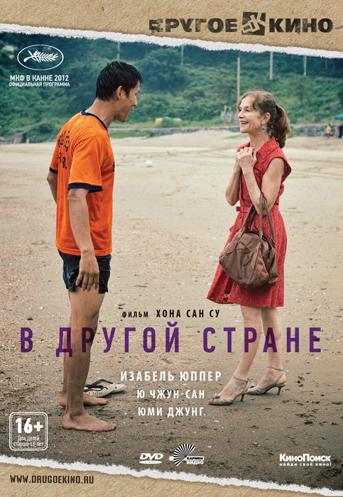 В другой стране на DVD