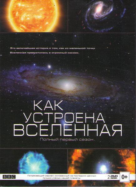 BBC Как устроена Вселенная 1 Сезон (8 серий) (2 DVD)