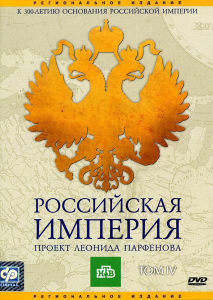 Российская Империя  Проект Леонида Парфенова Том IV  на DVD