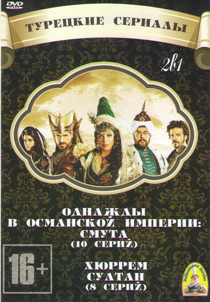 Однажды в Османской империи смута (6 серий) / Хюррем Султан (8 серий)  на DVD