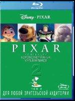 Коллекция короткометражных мультфильмов Pixar 2 Том (Blu-ray)