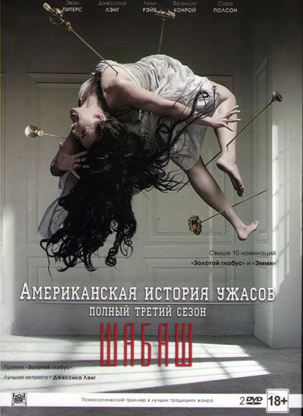 Американская история ужасов 3 Сезон (13 серий) (2 DVD)