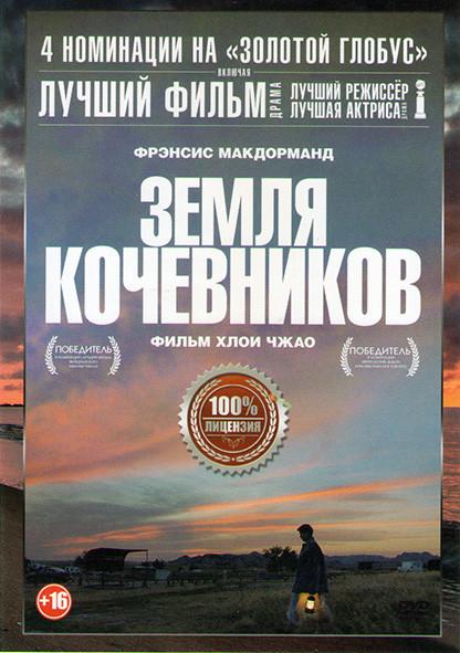 Земля кочевников на DVD