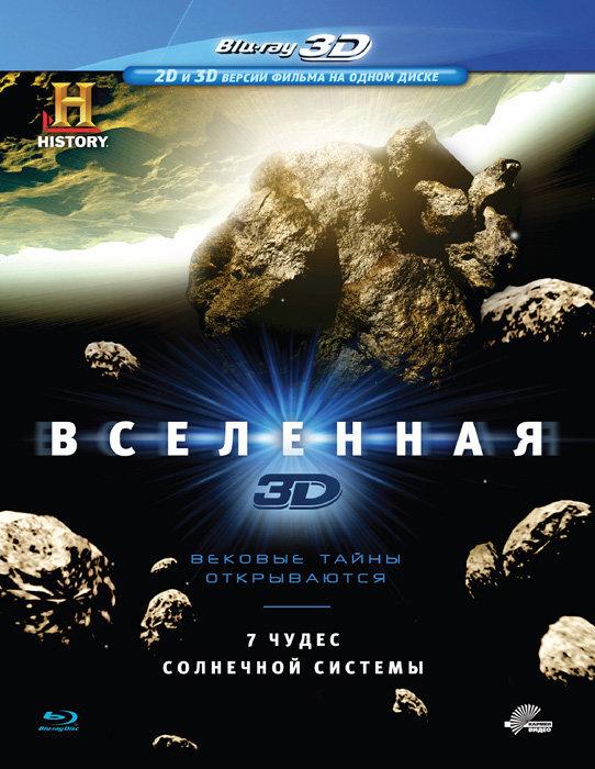 History Channel Вселенная 7 чудес солнечной системы 3D+2D (Blu-ray) на Blu-ray