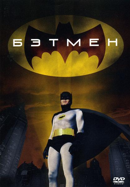 Бэтмен на DVD