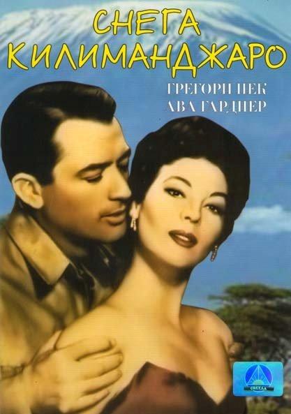 Снега Килиманджаро  на DVD