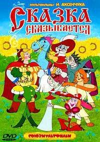 Сказка сказывается (Аист / Мальчик из Неаполя / Сказка сказывается / Молодильные яблоки / Как грибы с горохом воевали / Улыбка Леонардо да Винчи) на DVD
