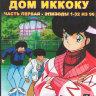 Доходный дом Иккоку 1 Часть (32 серии) (2 DVD) на DVD