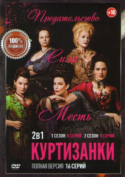 Куртизанки 1,2 сезоны (16 серий)
