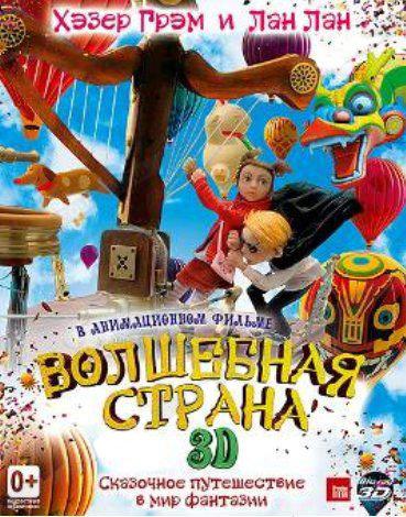 Волшебная страна 3D (Blu-ray) на Blu-ray