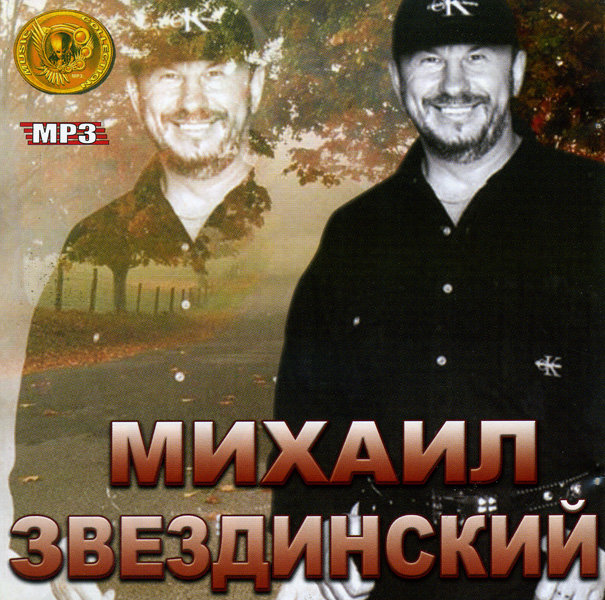 Михаил Звездинский Music Collections (mp 3) на DVD