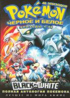 Покемон 14 Сезон Черное и белое  (48 серий) (4 DVD)