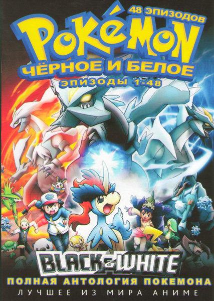Покемон 14 Сезон Черное и белое  (48 серий) (4 DVD) на DVD