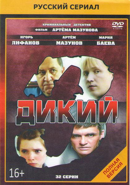 Дикий 3 Сезон (32 серии) (2DVD)* на DVD