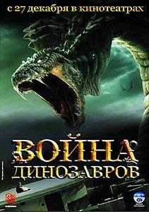 Война динозавров на DVD