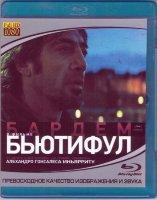 Бьютифул (Blu-ray)