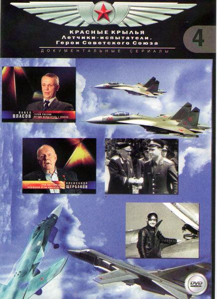 Красные крылья Летчики испытатели Герои Советского Союза на DVD