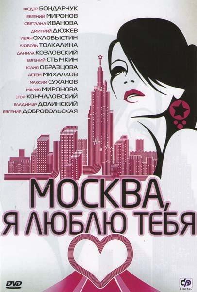 Москва Я люблю тебя на DVD