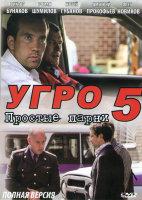 УГРО Простые парни 5 (24 серии)