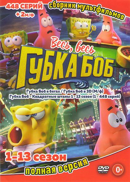 Губка Боб 13 Сезонов (448 серий) / Губка боб в 3D на DVD