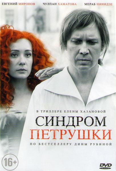 Синдром петрушки на DVD