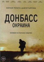 Донбасс Окраина