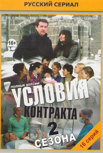 Условия контракта (8 серий) / Условия контракта 2 (8 серий) на DVD