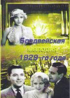 Бродвейская мелодия 1929
