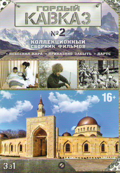 Гордый Кавказ 2 (Небесная кара / Приказано забыть / Дарц) на DVD