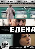 Елена (2 DVD)