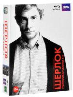 Шерлок 1,2,3 Сезоны (9 серий) (6 Blu-ray)