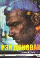 Рэй Донован 7 Сезон (10 серий) (2 DVD)