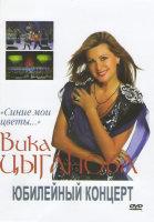 Вика Цыганова Юбилейный концерт