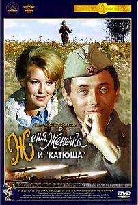 Женя Женечка и Катюша на DVD