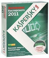Антивирус Касперского (Kaspersky) 2011(Переход на 2012 БЕСПЛАТНО) (на 2 ПК) Лицензия на 1 год (PC CD)