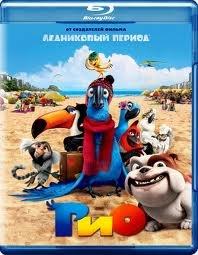 Рио (Blu-ray)* на Blu-ray