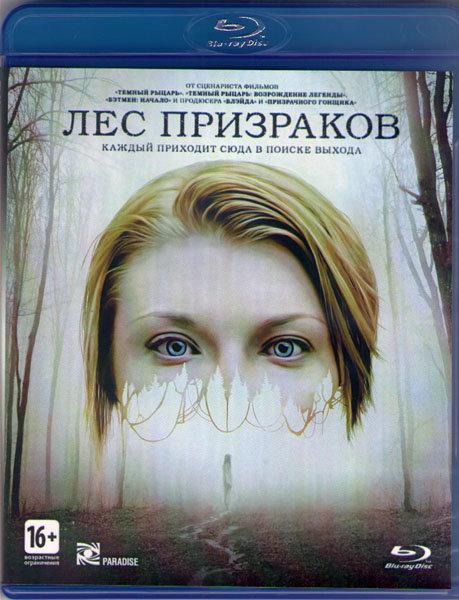 Лес призраков (Blu-ray) на Blu-ray