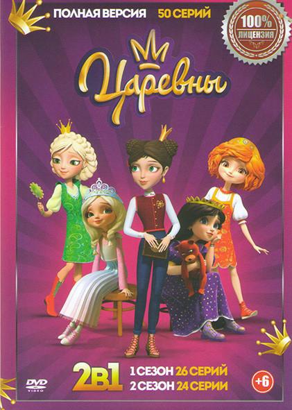 Царевны 1,2 Сезоны (50 серий) на DVD