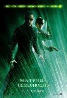 Матрица 3: Революция