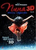 Пина Танец страсти 3D