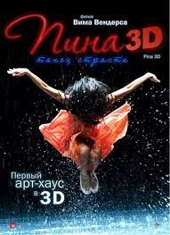 Пина Танец страсти 3D на DVD