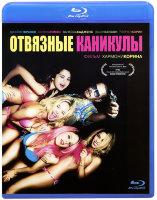 Отвязные каникулы (Blu-ray)