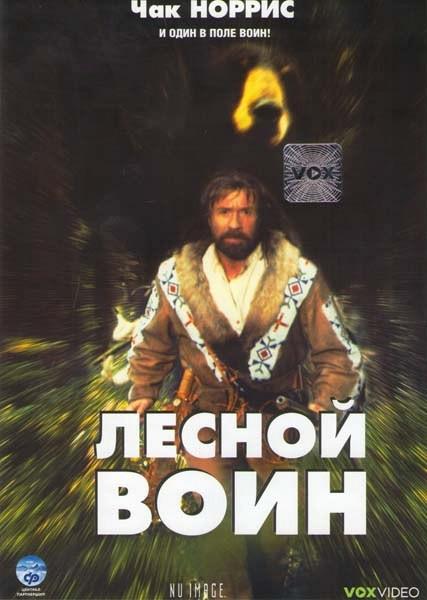 Лесной воин* на DVD