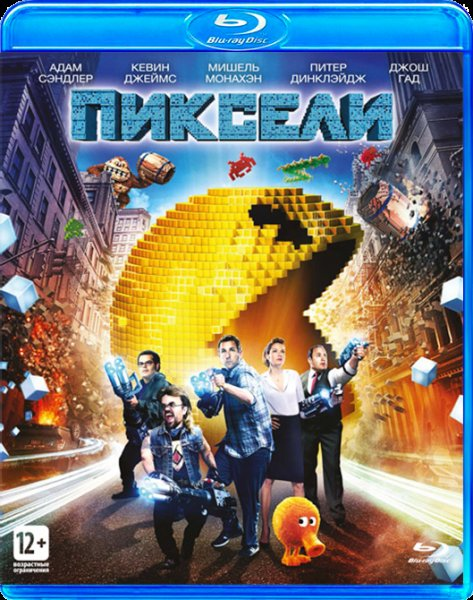 Пиксели (Blu-ray)