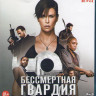 Бессмертная гвардия (Blu-ray)* на Blu-ray